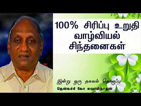 Indru Oru Thagaval Thenkatchi Ko Swaminathan | Tamil Motivational Stories