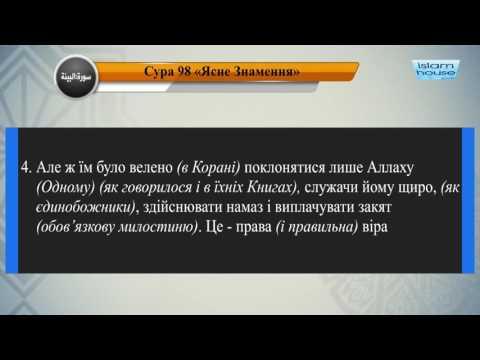 Читання сури 098 Аль-Байїна (Ясний доказ) з перекладом смислів на українську мову