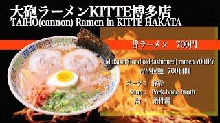 Taiho Kurume Ramen – van de tare tot de noedels