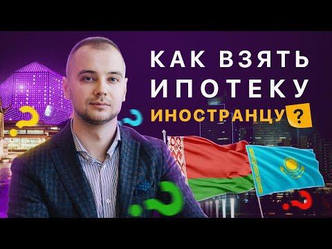 ✅ Ипотека для иностранных граждан в России. Какие банки дают ипотеку иностранцам?