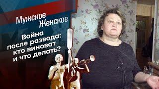Главная бывшая. Мужское / Женское. Выпуск от 15.04.2021