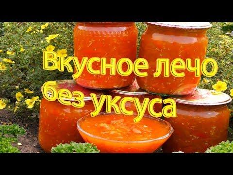 Лечо из помидор и перца без уксуса на зиму Заготовки на зиму