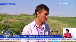 """""""УМНЫЕ"""" ТЕХНОЛОГИИ В АГРОКОМПОКЛЕКСЕ"""