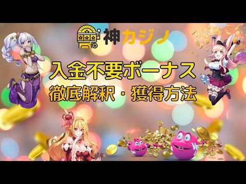 神カジノが用意した入金不要ボーナスの解説動画!