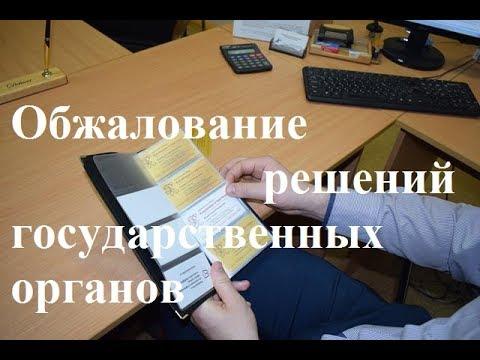 Обжалование решений государственных органов: советы юриста