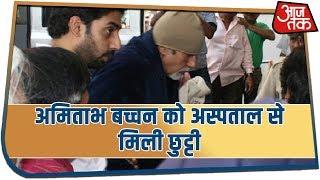 Breaking News | अमिताभ बच्चन को अस्पताल से मिली छुट्टी