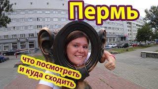 Пермь достопримечательности города, куда сходить и что посмотреть в 2018 году #пермь