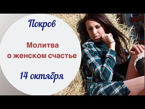 Молитва о замужестве в Покров | Покров 2019