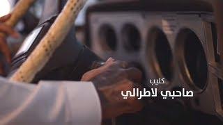 تحميل و مشاهدة صالح الزهيري Saleh Alzhiri- صاحبي لاطرالي (فيديو كليب حصري)   2018 MP3