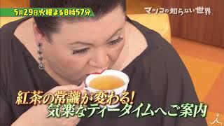 『マツコの知らない世界』5/29火紅茶の常識が変わる!?気楽なティータイムへご案内!!TBS