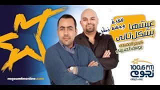 تحميل اغاني فقرة وجهة نظر يوسف الحسيني مع كريم الحميدي الاثنين 24 نوفمبر 2014 MP3