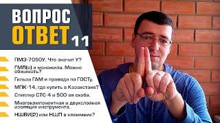 FAQ №11 by КВТ - 15.02.21
