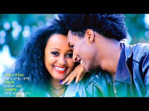 Frezer Kenaw – Dershaye | ድርሻዬ – New Ethiopian Music 2017 (Official Video)