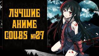 Лучшие Аниме приколы и Anime coubs №27