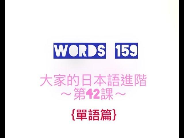日文 教學 | JLPT N4 | 大家的日本語 單字 | WORDS 159 [黑貓響子]