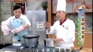 阿基師 家常菜 家常紅燒牛肉