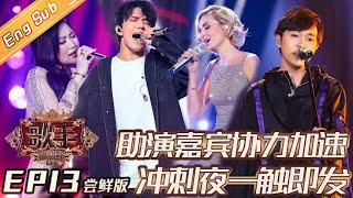 [ENG SUB] Singer 2019 EP13 - Yang Kun & A-Lin Sing Tearful Love Song - 20190405