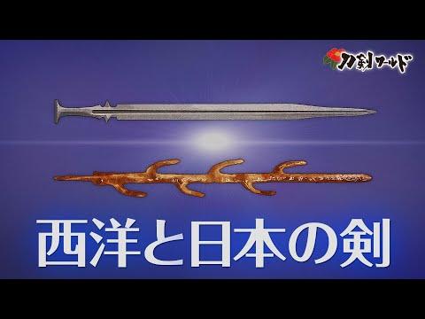 「西洋と日本の剣」イラストYouTube動画