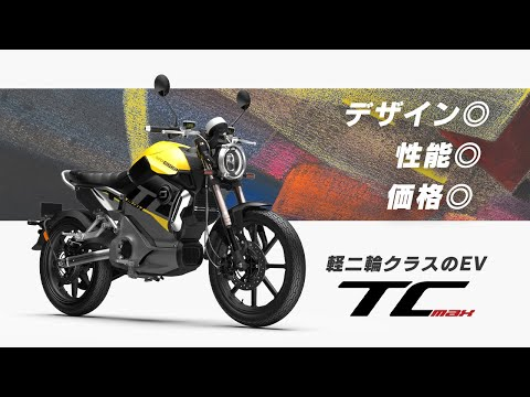 【残りわずか】絶版バイクとなる軽二輪クラスの「TC MAX」ファイナルロットキャンペーンを開催します!【電動バイク】