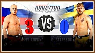 UFC 3 Федор Емельяненко vs Александр Густафссон Режим нокаутов (com. vs com.)