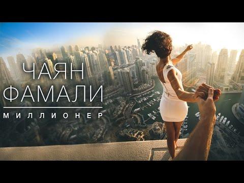 Чаян Фамали - Миллионер (official video)
