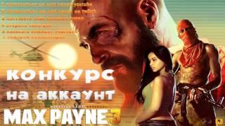 Конкурс на аккаунт Max Payne 3