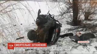 На Миколаївщині у ДТП загинули восьмеро людей