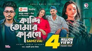 Kandi Tomar Karone | Samz Vai | Bangla New Song 2020 | Official MV | নতুন গান | Eid 2020