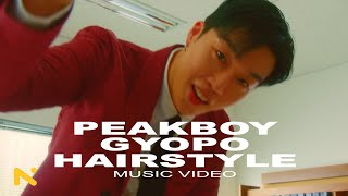 픽보이 (Peakboy) - 교포머리 [Music Video]