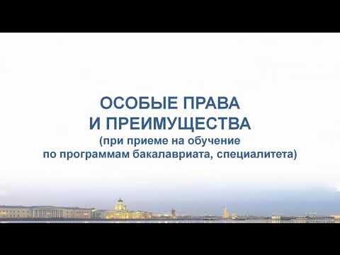 Запись вебинара «Особые права при поступлении в университет. Прием на целевое обучение» от 14.07.20