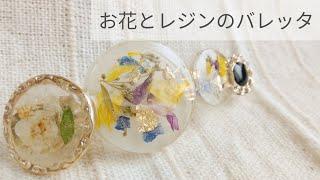 【UVレジン】お花のバレッタ 作り方 Resin
