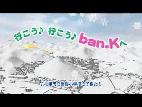 Bankei Elementary School