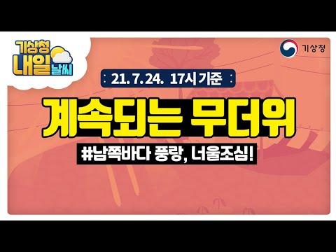[내일날씨] 당분간 무더위와 열대야 지속, 건강관리 유의!, 7월 24일 17시 기준