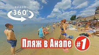 Пляж в Анапе - 8 июня 2018 #1 — Видео 360 градусов
