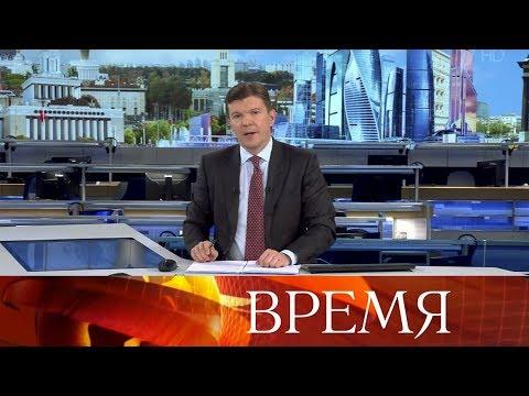 Выпуск программы &кваот;Время&кваот; в 21:00 от 29.11.2019