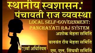 PANCHAYATI RAJ:LOCAL GOVERNMENT स्थानीय शासन पंचायती राज व्यवस्था: समिति FULL LECTURE | Kholo.pk