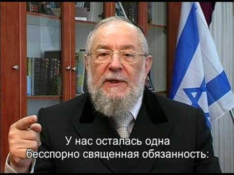 Исраэль Меир Лау о важности увековечения имен жертв Холокоста