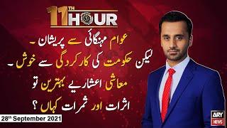11th Hour | Waseem Badami | ARYNews | 28 September 2021