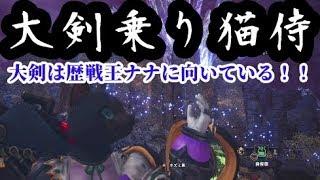 MHW歴戦王ナナテスカトリに大剣で勝つ方法「乗り猫侍が斬る!」モンハンワールド