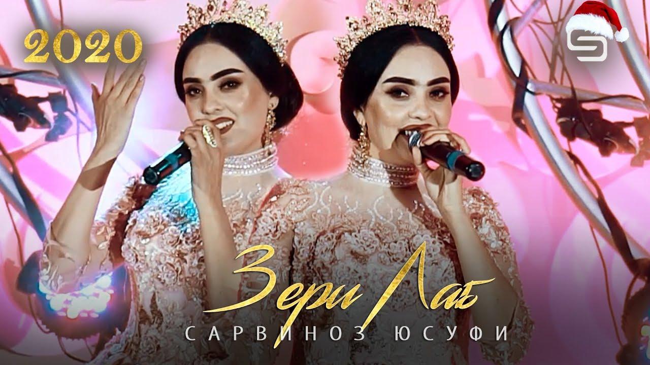 Сарвиноз Юсуфи - Зери лаб