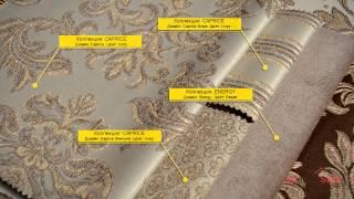 Мебельная ткань CAPRICE Арт.: MT-01027