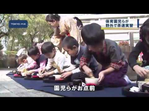 荒川公園 保育園児らが野外で茶道実習