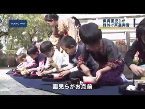 Arakawa Nursery School