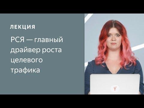 Яндекс для автодилеров. РСЯ – главный драйвер роста целевого трафика