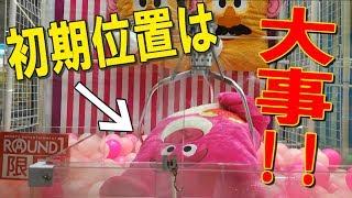 【UFOキャッチャー】500円チャレンジ!初期位置を見極めてからプレイしよう! (500 Yen Challenge!)