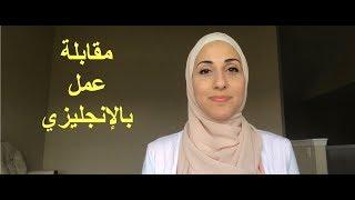 أسئلة وأجوبة في مقابلة العمل بالإنجليزية - Learn English with Razanne | Job Interview