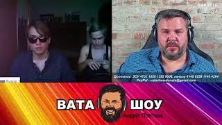 Два вайпера  Андрей Полтава ВАТА ШОУ 05.08.2018
