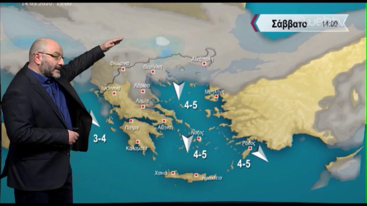 ΔΕΛΤΙΟ ΚΑΙΡΟΥ με τον Σάκη Αρναούτογλου | 11/03/2020| 22.00 | ΕΡΤ