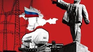 💈 Сименс  развели, но это будет дорого стоить России.