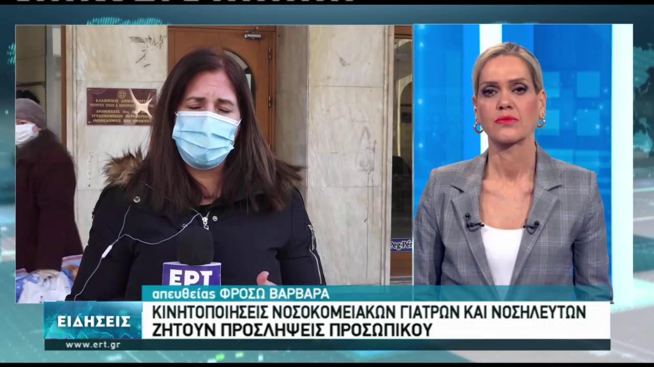 Κινητοποιήσεις διαμαρτυρίας των νοσοκομειακών γιατρών | 20/01/2021 | ΕΡΤ
